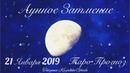 🌖Лунное Затмение 21 Января 2019 - ТАРО Прогноз🌓