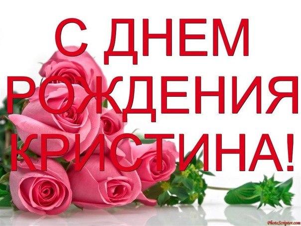 Поздравления с днем рождения женщине кристина