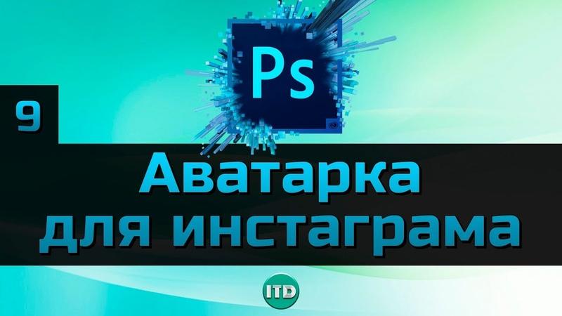 9 Как обработать фотографию в Photoshop для аватарки, Уроки Photoshop для начинающих