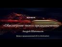 Remix «Обеспечение твоего предназначения» Андрей Шаповалов