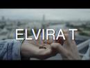 7 июля Клубный концерт ELVIRA T