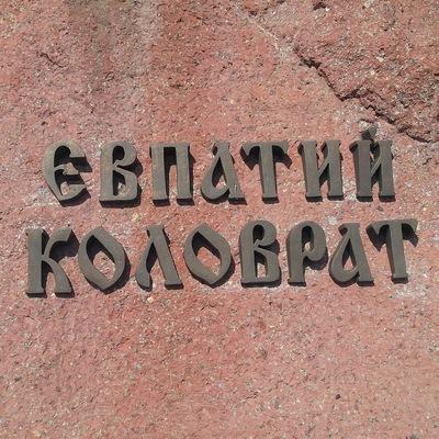 Женёк Букин, 14 октября 1998, Орел, id177242320