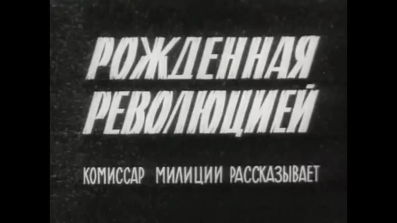 Рождённая революцией, 1 серия ( СССР 1974 год ) HD