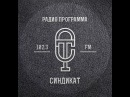 Syndicate radio show - Maison Lex Trapeze Kapkan MiniMix (25.12.2013)