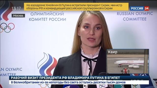 Новости на Россия 24 • Комиссия ОКР: большинство спортсменов хотят участвовать в Олимпиаде-2018