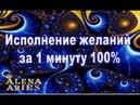 Исполнение ЖЕЛАНИЙ за 1 минуту 100% эзотерика