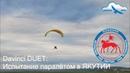 Испытание параплана Davinci DUET паралётом в Якутии / Республике Саха / Davinci DUET with paratrike