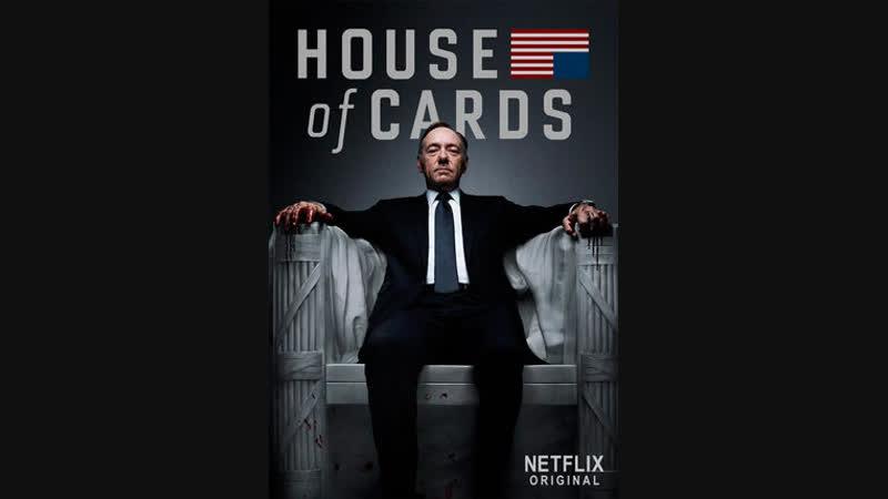 18Карточный домик/House of Cards (сериал с 2013г – 2018г) 6-ть сезонов, трейлер