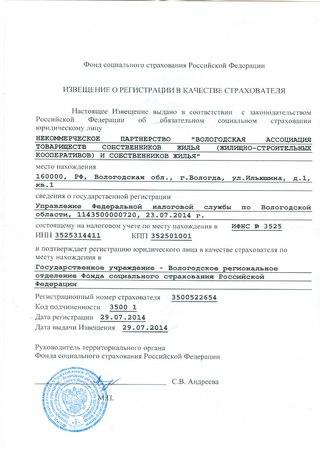 Должностная Инструкция Председателя Правления Снт.doc - фото 11
