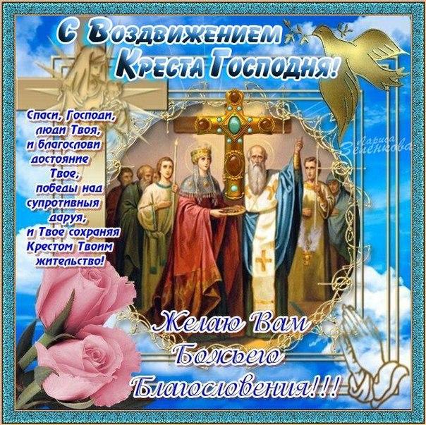 Открытки с праздником воздвижения животворящего креста господня