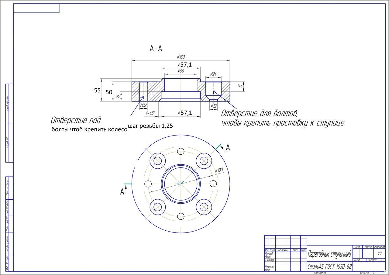 Схема проставки на ваз 2110