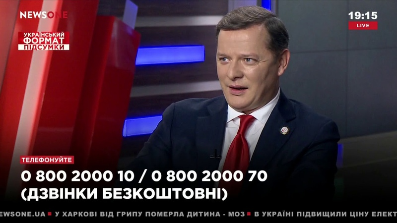 Ляшко извинился перед коллективом NEWSONE за поддержку санкций против телеканала 14 12 18