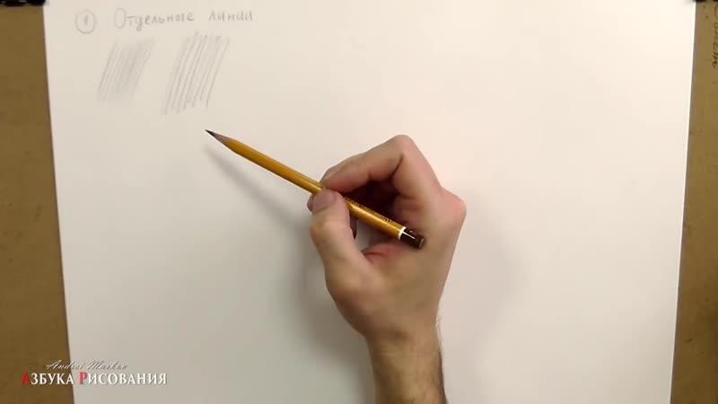 Как делать штриховку карандашом - теоретические основы