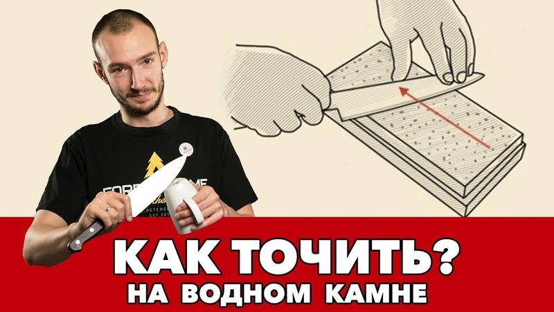 Как заточить нож на водном камне?