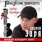 Андрей Заря альбом Сердце бунтаря. Живой концерт Андрея Зарянского