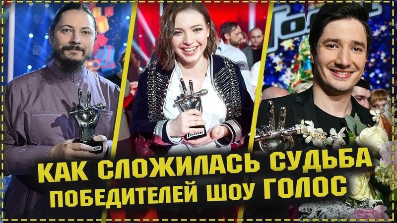 Голос 7 сезон Как сложилась судьба победителей шоу выпуск от 19 10 18 19 октября 2018