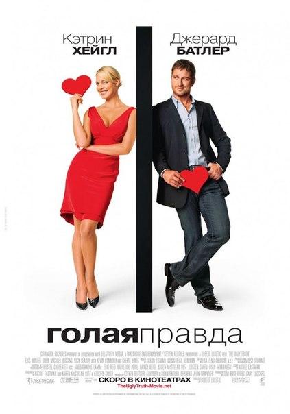 Голая правда (2009)