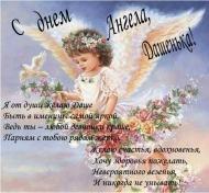 С днем ангела поздравление для дочки
