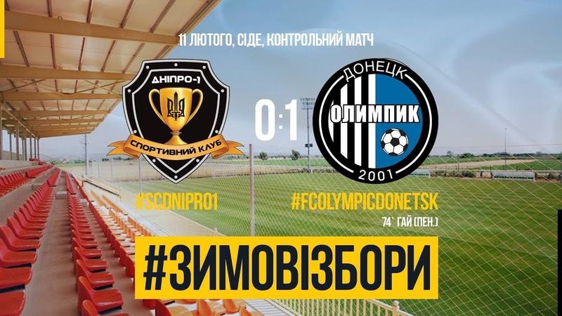 СК Дніпро-1 VS ФК Олімпік (Донецьк). Огляд матчу