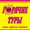 Горячие Туры Витебск