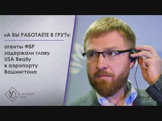 Российский журналист из USA Really еще раз доказал, что в США нет свободы слова.