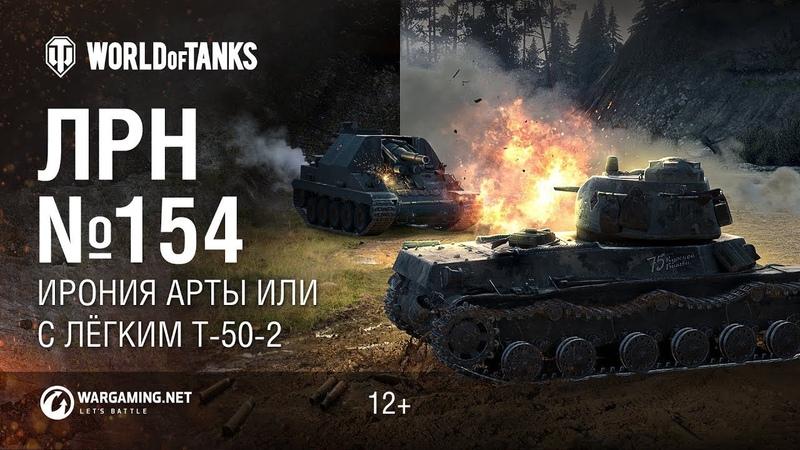 ЛРН №154 - Ирония арты или с лёгким Т-50-2