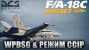 DCS World : F/A-18C - Создание целевого ППМ и применение АБСП из пикирования