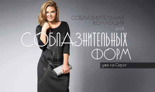 Музыка Для Магазина Женской Одежды С Доставкой