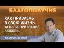 БАЗАРОВ ЕВГЕНИЙ