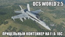 DCS World 2.5 F/A-18C Прицельный контейнер