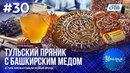 Уралым 30 | Апрель 2018 (ТВ-передача башкир Южного Урала)