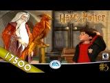 [17.5k] Гарри Поттер и Тайная комната прохождение - Серия 5 [Комната бобов и квиддич!]
