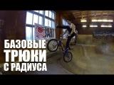 Базовые трюки с радиуса от Димы Гордея Школа BMX Online #3