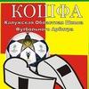 Калужская Областная Школа Футбольного Арбитра