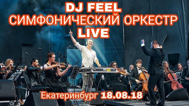 DJ FEEL и Симфонический Оркестр на Дне Екб 2018