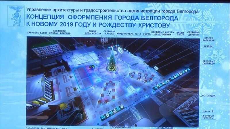 Программа новогодних выходных в Белгороде
