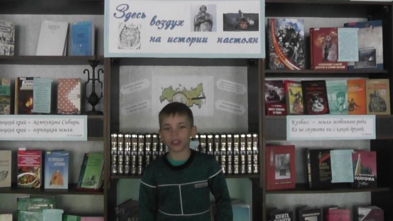 Г Прокопьевск. Вигуль Иван читает стихотворение Василия Фёдорова Зима минула. Счастлив я