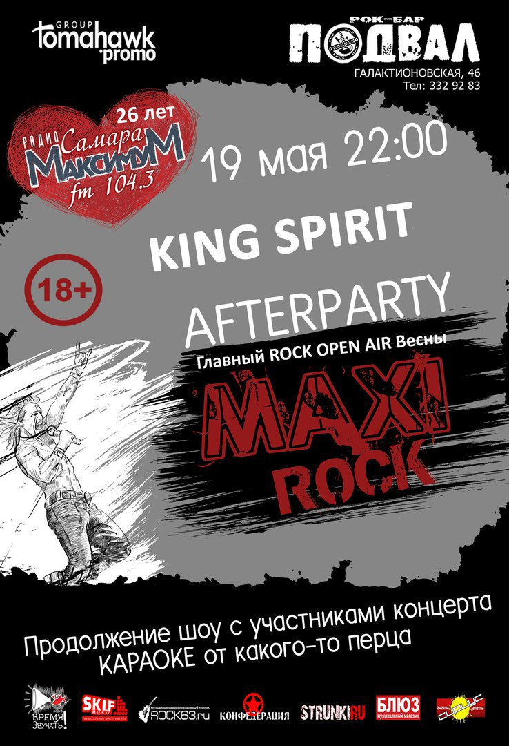 Афиша Самара Afterparty MAXIROCK/19.05 в Подвале в 22-00