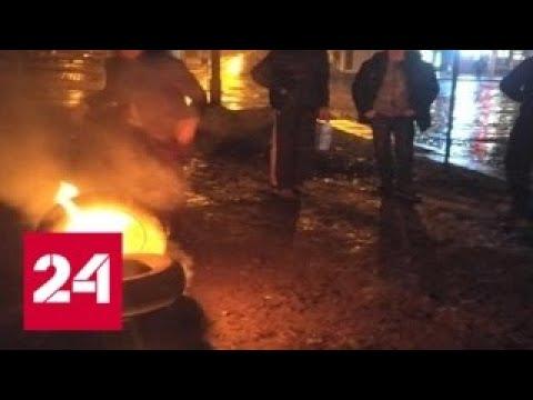 Львовские националисты подожгли покрышки у здания генконсульства России - Россия 24
