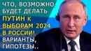 Что возможно будет делать Путин к Выборам 2024 в РФ! Варианты и гипотезы