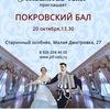 Покровский бал (танцы народов мира)