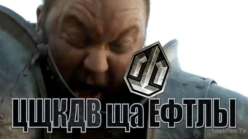 Цщкдв ща Ефтлы 3 (невошедшее в СЛРН) worldoftanks wot танки — [wot-vod.ru]