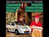 От Винта Служба доставки в Таганроге
