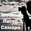 Подслушано у фотографов  Самара   Питер   Москва