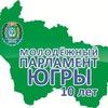Молодёжный парламент при Думе Югры