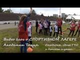 Видео ролик- Детский спортивный Лагерь. Тренировки, сдача ГТО, и песни...