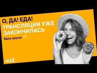 Прямая трансляция фестиваля О, да! Еда в Москве