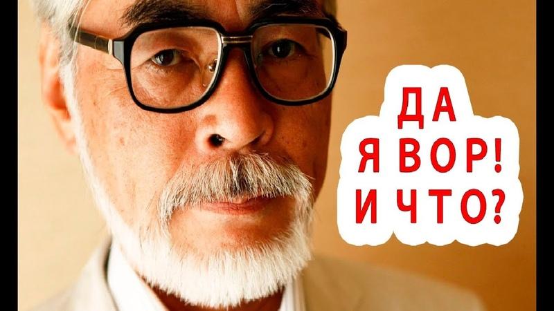 Аниме было придумано в СССР   Хаяо Миядзаки ПЛАГИАТОР И ВОР