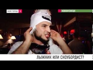 В Новокузнецке прошла традиционная вечеринка Йети Пати!!!)