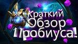 Heroes of the Storm Краткий обзор на Пробиуса Как надо играть Стоит ли брать
